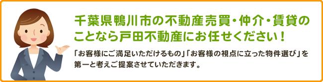 千葉県鴨川市の不動産売買・仲介・賃貸のことなら戸田不動産にお任せください!